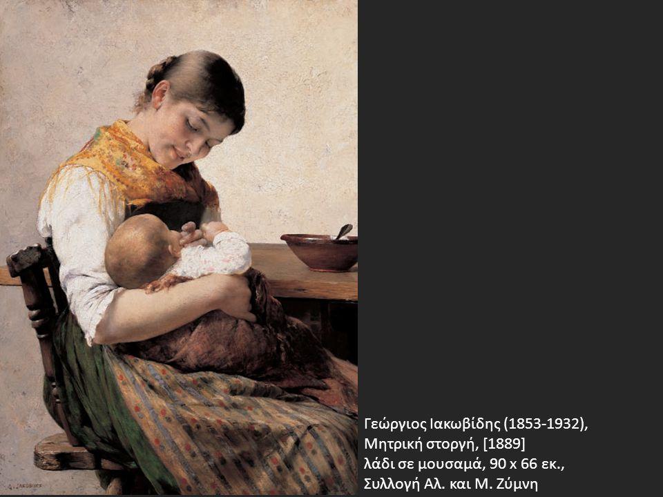 Γεώργιος Ιακωβίδης (1853-1932), Μητρική στοργή, [1889]